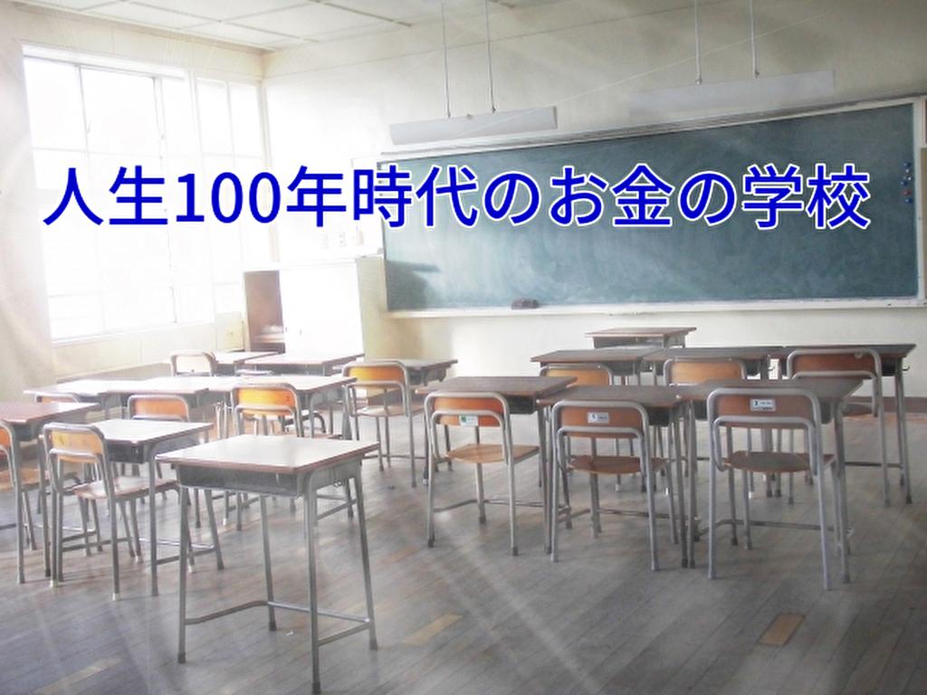 人生100年時代のお金の学校